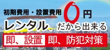レンタル事業もやっています。初期費用・設置費用0円!